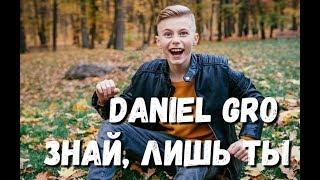 Премьера клипа: Знай, лишь ты I Daniel Gro (2019)
