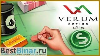 Видеообзор брокера бинарных опционов: Verum Option(, 2016-03-31T17:03:13.000Z)
