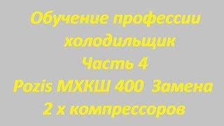 Обучение профессии холодильщик  Часть 4  Pozis МХКШ 400  Замена 2 х компрессоров