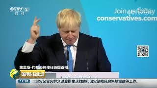 [国际财经报道]鲍里斯·约翰逊将接任英国首相 英国新首相即将上任 金融市场反应平淡| CCTV财经