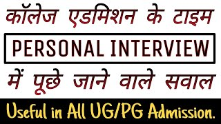 Top 32 Questions asked in Personal interview (PI) | College Interview Questions and Answers | Hindi