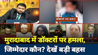 Who is responsible for attack on doctors in Moradabad