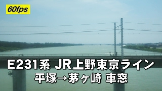 20150726 JR上野東京ライン 11平塚 茅ヶ崎