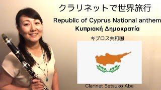Κυπριακή Δημοκρατία  /  Kıbrıs Cumhuriyeti  / Republic of Cyprus National Anthem 『 キプロス共和国 』