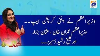 Khabarnaak | Ayesha Jahanzeb | 12th December 2019