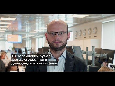 10 российских бумаг для долгосрочного дивидендного портфеля | «АТОН»