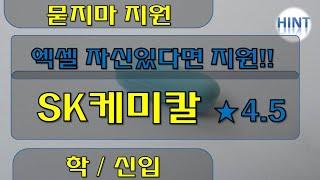 SK케미칼 신입사원 채용공고 200712