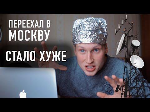 Жизнь в Москве. Стало хуже? ПСИ вышки 5g, тараканы