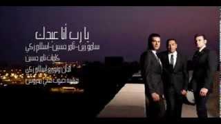 Ya Rab Ana 3abdak ( Instrumental ) - Islam Zaki