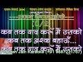Kab Tak Yaad Karoon Main Usko (2 Stanzas) Demo Karaoke With Hindi Lyrics (By Prakash Jain)