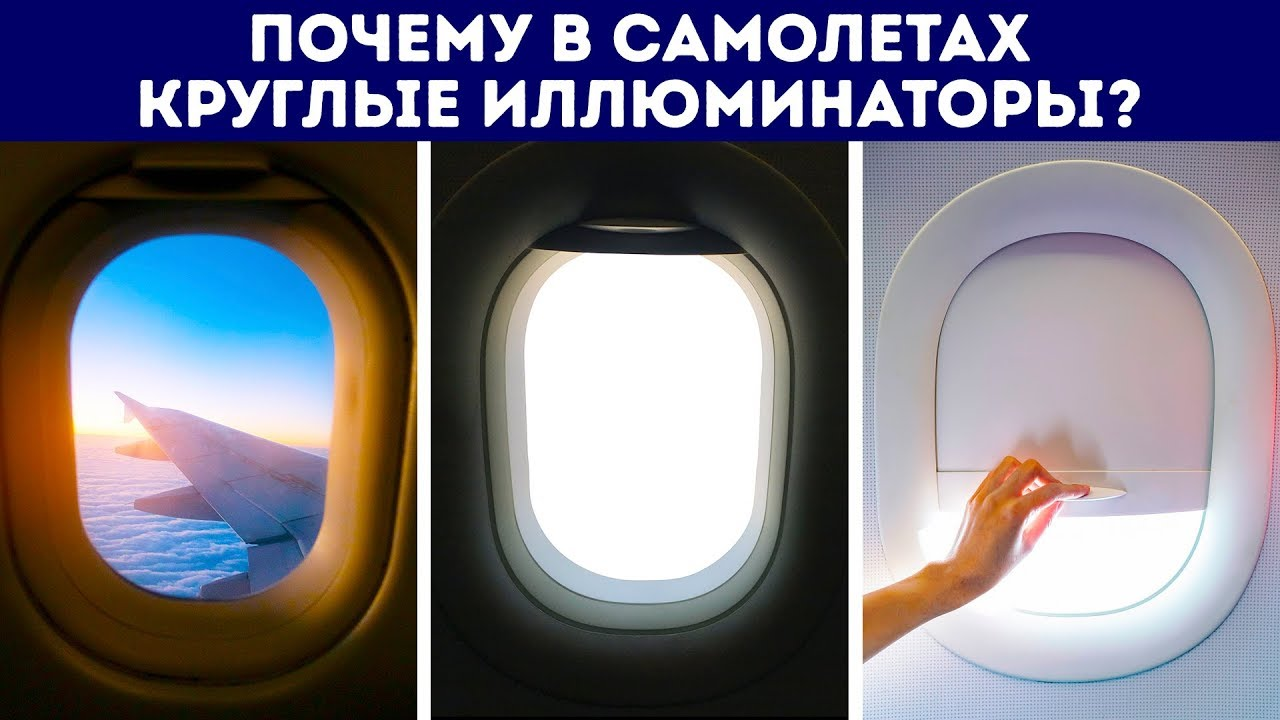 Почему в самолетах круглые иллюминаторы