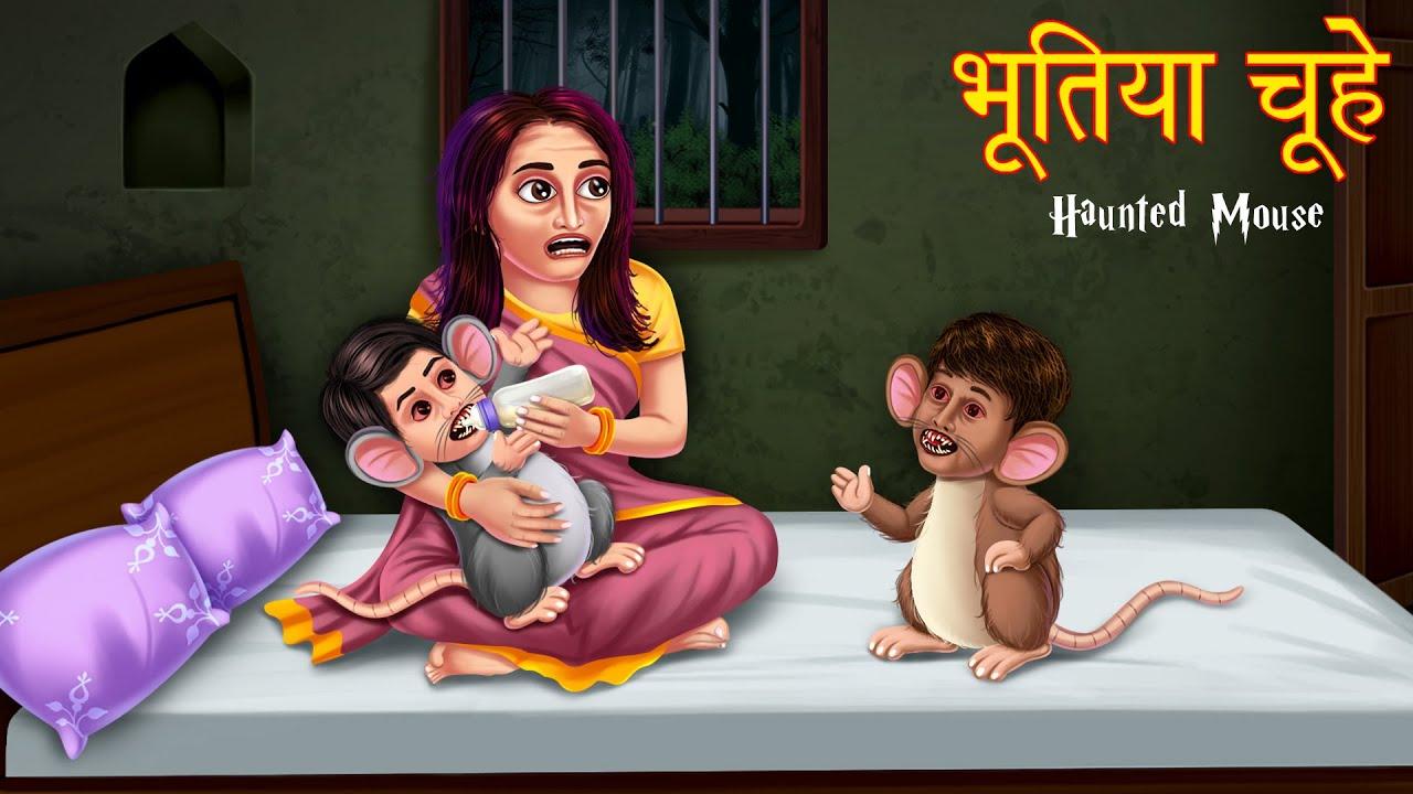 भूतिया चूहे | बच्चे बने चूहे | Haunted Mouse | Boy Became Mouse | Horror Stories in Hindi | Kahaniya