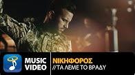 Νικηφόρος - Τα Λέμε Το Βράδυ (Official Music Video)