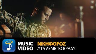 Νικηφόρος - Τα Λέμε Το Βράδυ (Official Music Video) Video