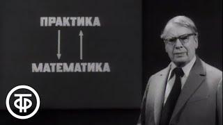 Телекинокурс. Высшая математика. Лекции 1-2. Вводная лекция (1978)