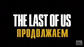 5 - Видео прохождение The Last of Us Remastered - ПРОДОЛЖАЕМ (PS4) (No comments)