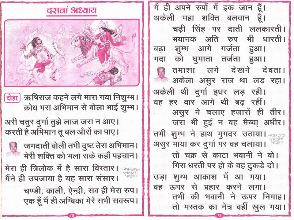 Durga Stuti Book In Hindi