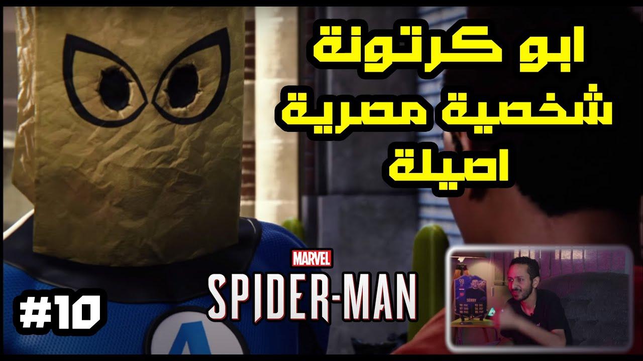 سبايدر مان بالمصري يتحول الي ابو كرتونة   Spider Man Story #١٠
