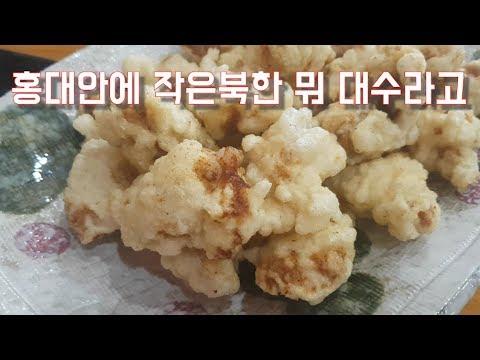 전라도맛집[익산맛집]왕중왕손짜장에 다녀왔습니다 (부제:홍대안의 작은북한 뭐 대수라고.. 인천에 북한방사포기지까지 들어오는 마당에...)