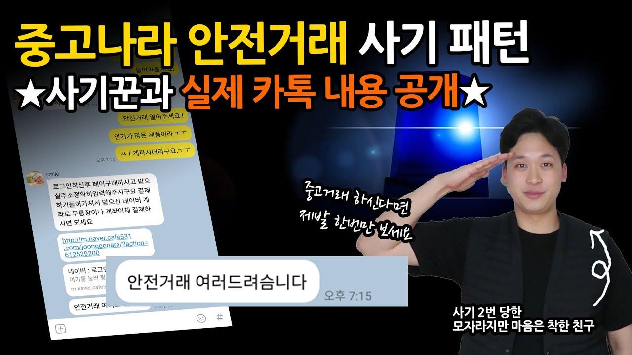 중고나라 안전거래 사기법 (feat. 사기꾼 실제카톡 내용)