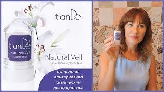 ????Природный дезодорант Алунит от TianDe| Мой видео-обзор | ТианДе отзывы????