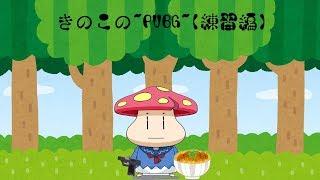 "[LIVE] きのこの""PUBG""(ドン勝編)"