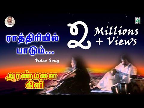 Rathiriyil Paadum HD Video Song | Aranmanai Kili | Ilayaraja