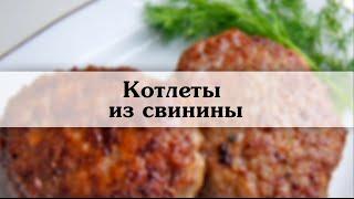 Котлеты домашние Рецепт котлет из свинины сочных и вкусных