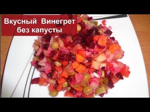 Рецепт салата винегрет с простой капустой