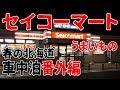 北海道のコンビニ セイコーマートのうまいもの supernabura