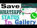 How to download whatsapp status on samsung or any android phone without any additional app (no root)