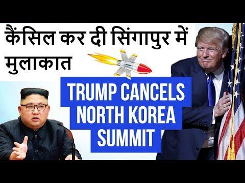 Trump North Korea meeting canceled - अमेरिका उ.कोरिया शिखर सम्मेलन रद्द - Current Aaffairs 2018