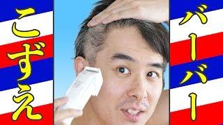 散髪素人のしずえさんが瀬戸弘司の髪を切る企画「バーバーしずえ」第六...