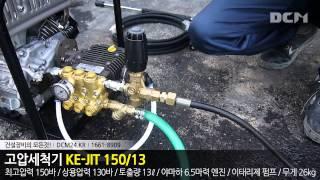 고압세척기 KE-JIT 150/13 (150바 13리터…