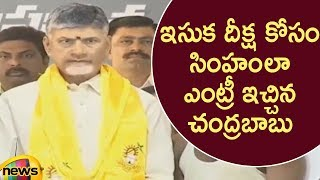 Chandrababu Naidu Mass Entry For His Protest @ Support Of Construction Workers   #APSandIssue