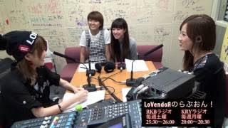 ラジオ番組「LoVendoяのらぶおん!」収録現場の模様をLoVendoяの YouTub...