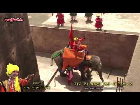 Alha Baap Ka Badla Part 2 - मांडोंगढ़ की लड़ाई - MP3 Audio Jukebox - Chandra Bhushan Pathak