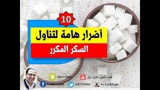 10 أضرار هامة لتناول السكر المكرر | اضرار السكر الصناعي | خطر السكر الابيض