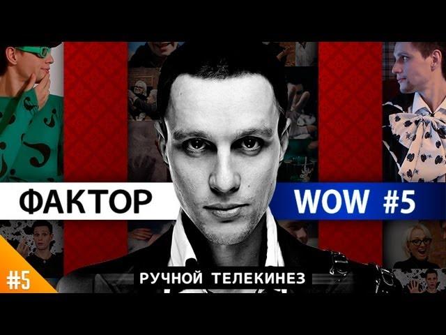 Фактор WoW №5 Ручной Телекинез (WoW Factor №5 Manual Telekinesis)
