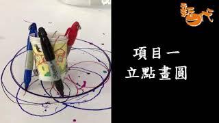 Publication Date: 2017-11-05 | Video Title: 「微震機械三項鐵人賽」 中學組 - 決賽注意事項