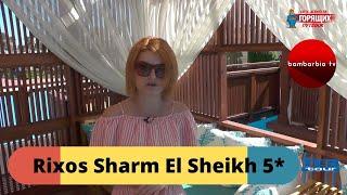 ЕГИПЕТ Отель RIXOS Sharm El Sheikh 5 Риксос Шарм эль Шейх обзор