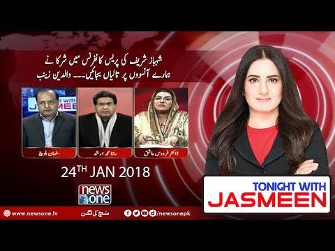 TONIGHT WITH JASMEEN - 24 January-2018 - News One