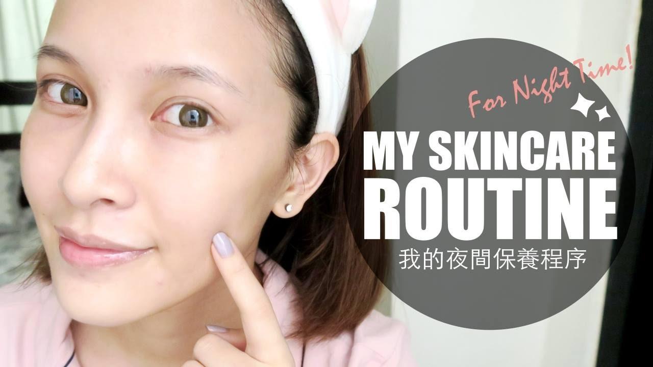 我的夜間保養程序&正確保養概念養成 My Night Time Skincare Routine|黃小米Mii - YouTube