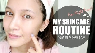 我的夜間保養程序&正確保養概念養成 My Night Time Skincare Routine|黃小米Mii