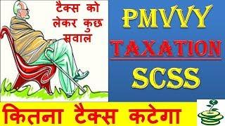 1)  PMVVY Vs SCSS (Taxation) II टैक्स को लेकर कुछ सवाल
