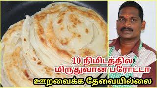 வெறும் 10 நிமிடத்தில் மிருதுவான பரோட்டா | Soft Parotta /Paratha Recipe in tamil | Balaji's Kitchen