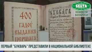 Факсимильное издание первого ''Букваря'' представили в Национальной библиотеке