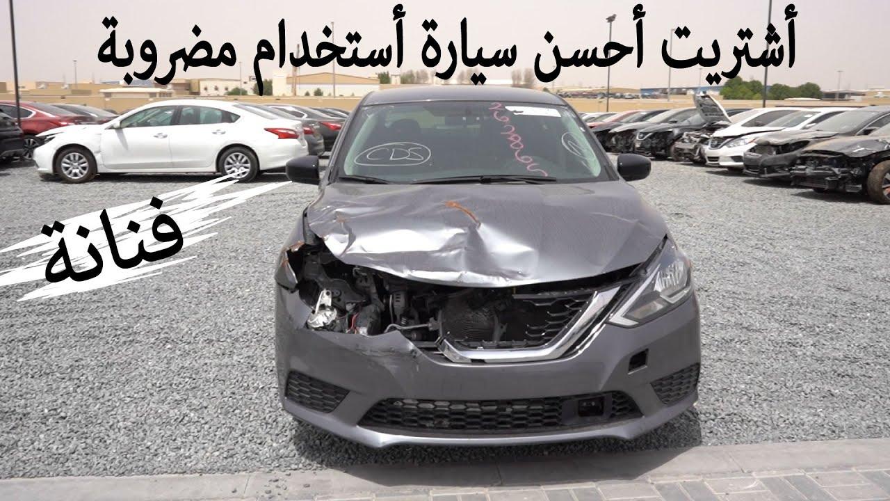 صورة فيديو : اشتريت احسن سيارة للاستخدام مظروبة من مزادات امريكا في دبي