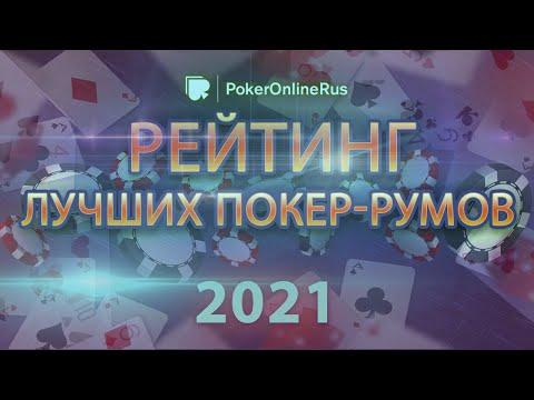 Рейтинг лучших покер румов 2021 года. Промокоды, бонусы, рейкбек. Отзыв от Pokeronlinerus.com