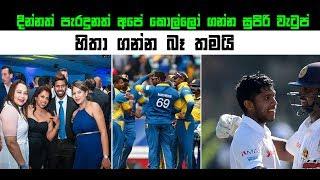 අපේ ක්රිකට් ටීම් එකේ කොල්ලෝ ගන්න සුපිරි වැටුප් -  Sri Lanka Cricketers Salaries